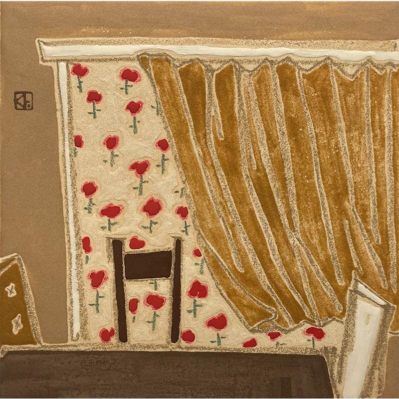 杉山佳『部屋とカーテン』